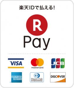 神奈川県横浜市 IT便利屋.com 楽天ペイ