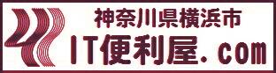 神奈川県横浜市 IT便利屋.com