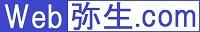 web弥生.com