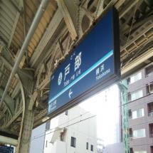 神奈川県横浜市 IT便利屋.com 戸部駅のお客様対応