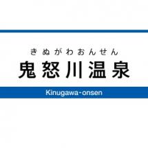 IT便利屋 鬼怒川温泉駅 PC、スマホ設定